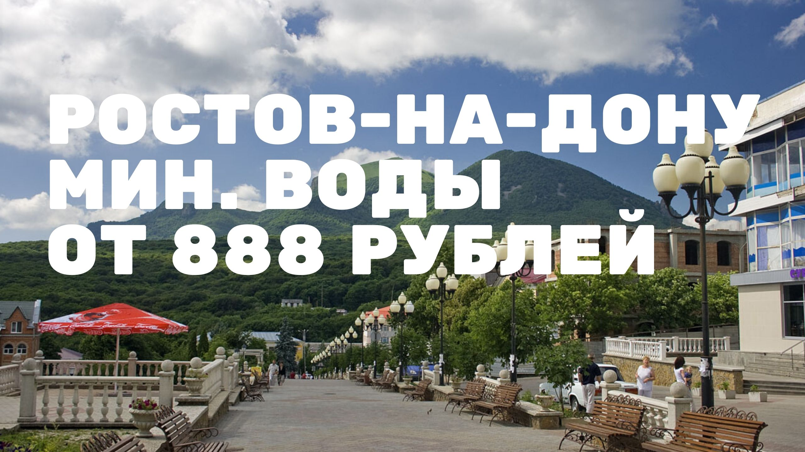 Рейсы в Минеральные Воды от 888 рублей в феврале