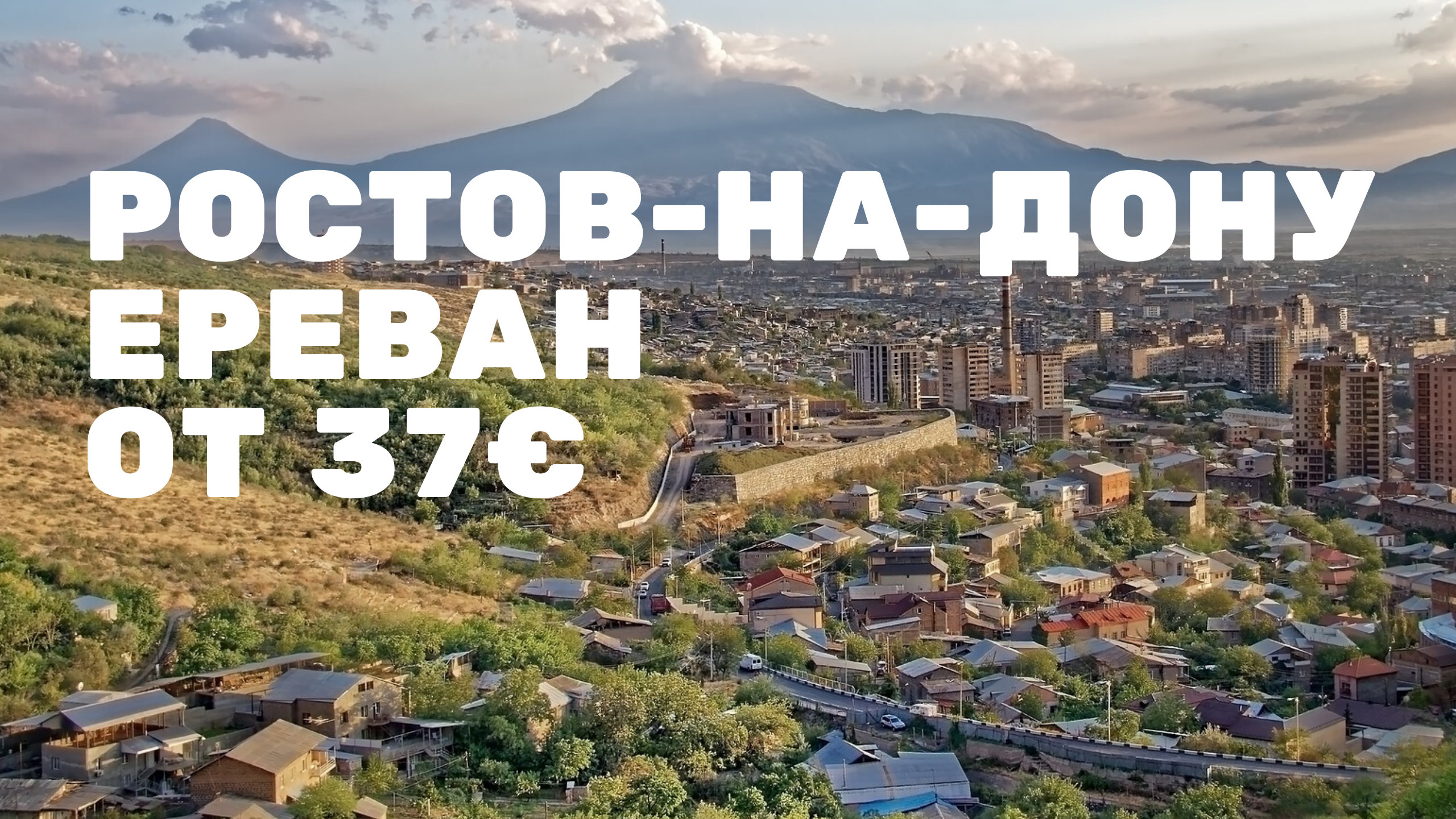 Ростов-на-Дону - Ереван