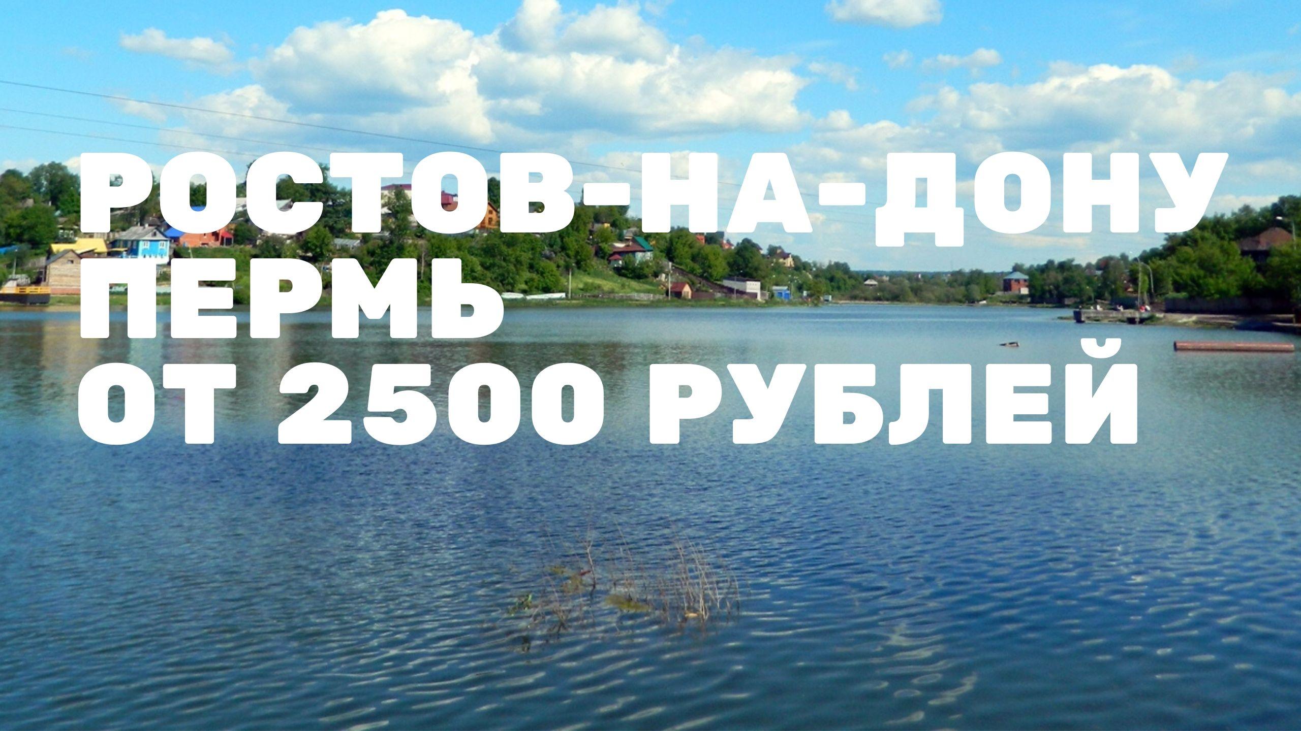 Билеты в Пермь