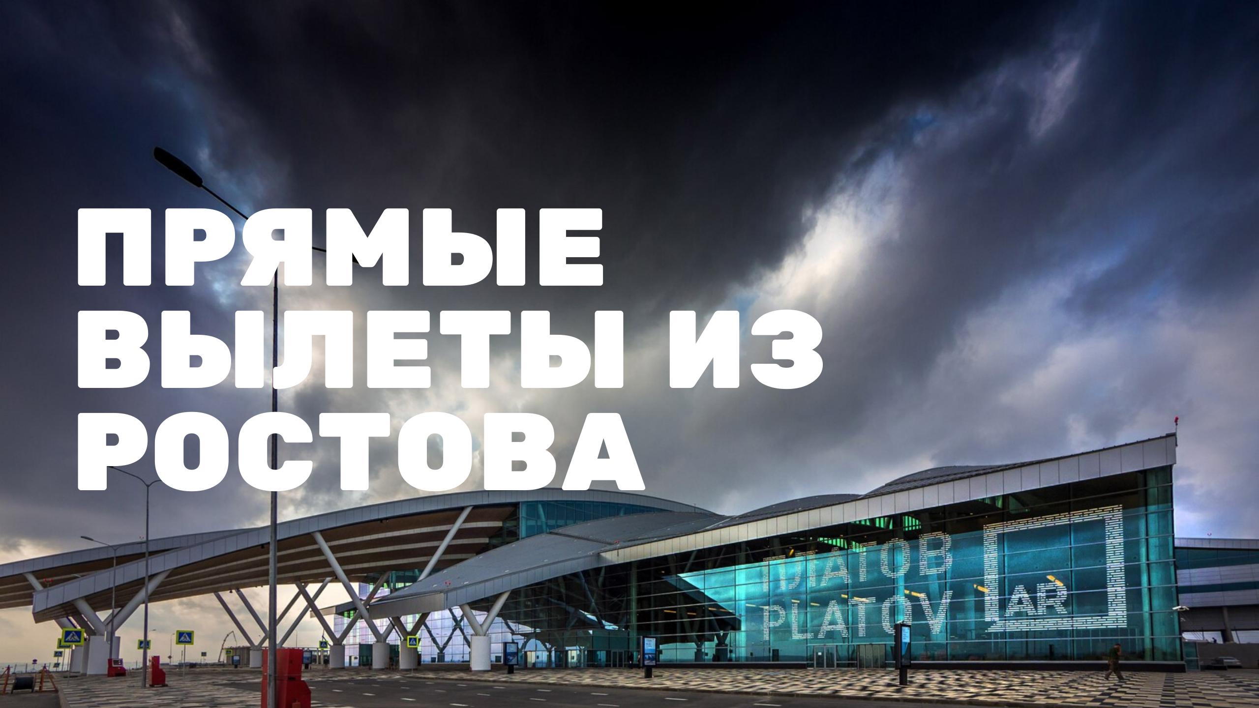Недорогие билеты в Санкт-Петербург