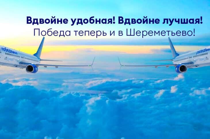 Победа начнёт летать из Шереметьево с 11 мая